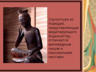 Скульптура из Корюдзи, представляющая медитирующего бодхисаттву, отличается м