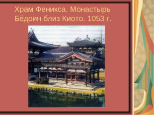 Храм Феникса. Монастырь Бёдоин близ Киото. 1053 г.