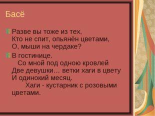 Басё Разве вы тоже из тех, Кто не спит, опьянён цветами, О, мыши на чердак