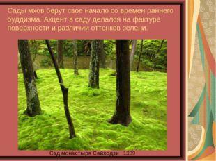 Сады мхов берут свое начало со времен раннего буддизма. Акцент в саду делался