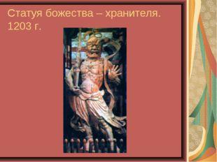 Статуя божества – хранителя. 1203 г.