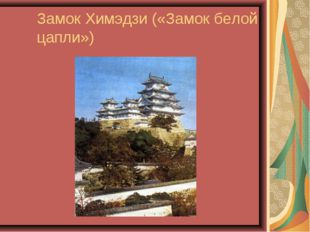 Замок Химэдзи («Замок белой цапли»)