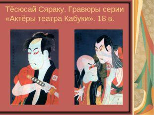Тёсюсай Сяраку. Гравюры серии «Актёры театра Кабуки». 18 в.