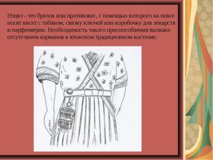 Нэцкэ - это брелок или противовес, с помощью которого на поясе носят кисет с