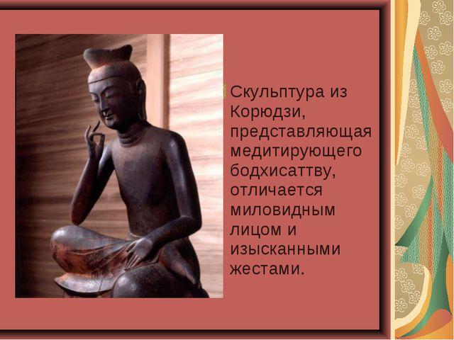 Скульптура из Корюдзи, представляющая медитирующего бодхисаттву, отличается м...