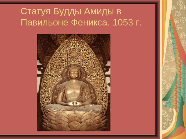Статуя Будды Амиды в Павильоне Феникса. 1053 г.