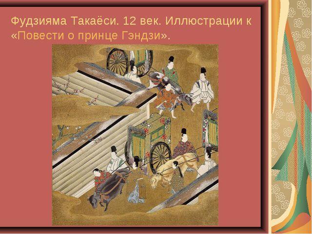 Фудзияма Такаёси. 12 век. Иллюстрации к «Повести о принце Гэндзи».