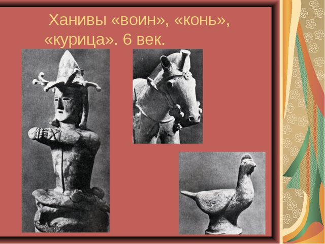 Ханивы «воин», «конь», «курица». 6 век.