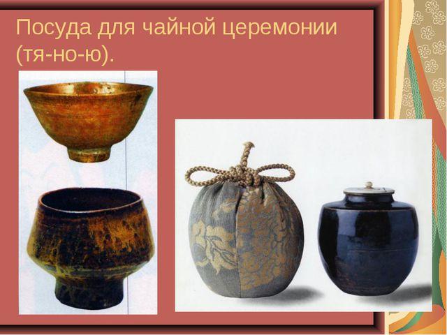 Посуда для чайной церемонии (тя-но-ю).