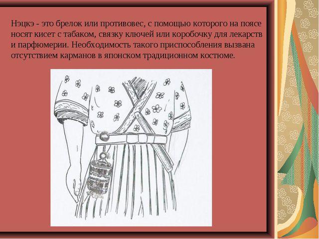 Нэцкэ - это брелок или противовес, с помощью которого на поясе носят кисет с...