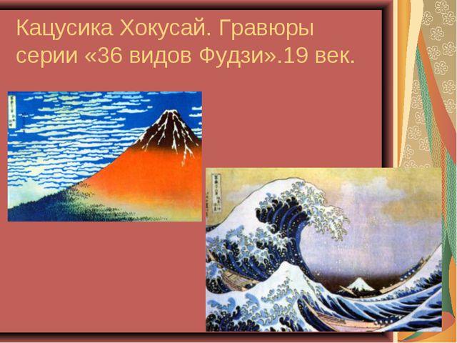 Кацусика Хокусай. Гравюры серии «36 видов Фудзи».19 век.