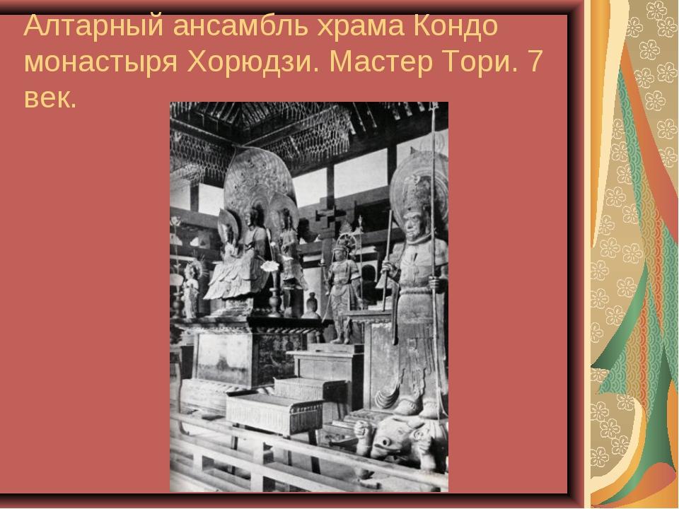 Алтарный ансамбль храма Кондо монастыря Хорюдзи. Мастер Тори. 7 век.