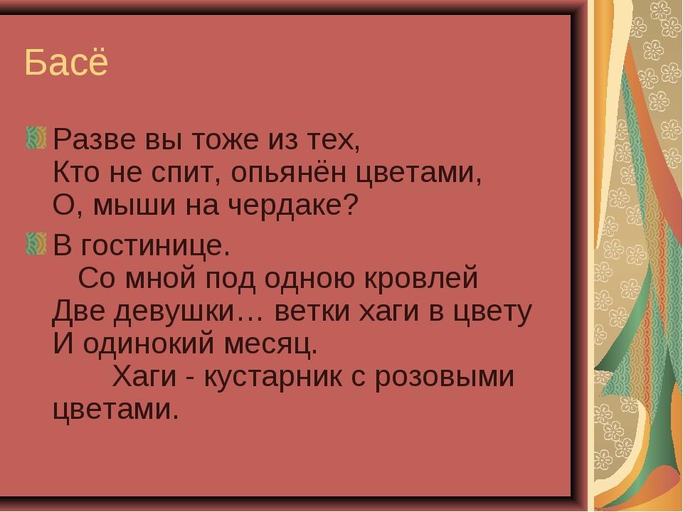 Басё Разве вы тоже из тех, Кто не спит, опьянён цветами, О, мыши на чердак...