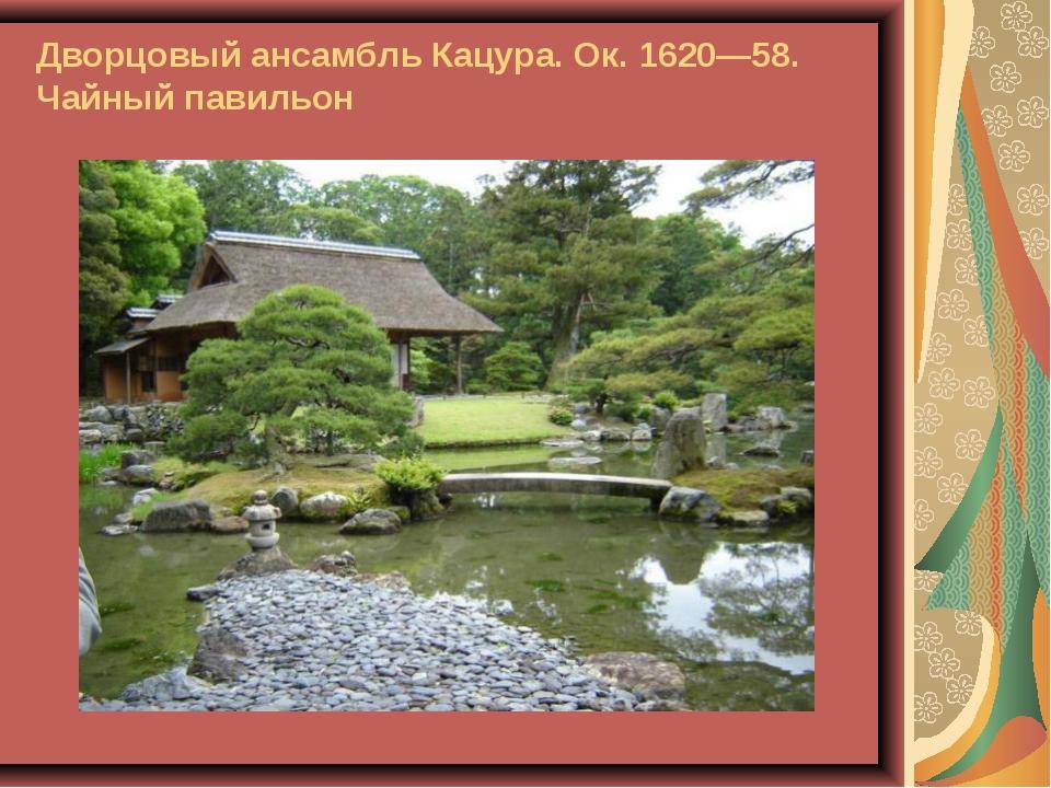 Дворцовый ансамбль Кацура. Ок. 1620—58. Чайный павильон