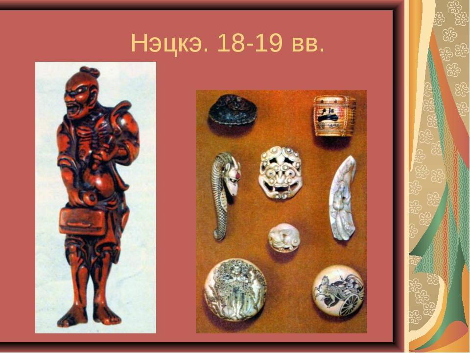 Нэцкэ. 18-19 вв.
