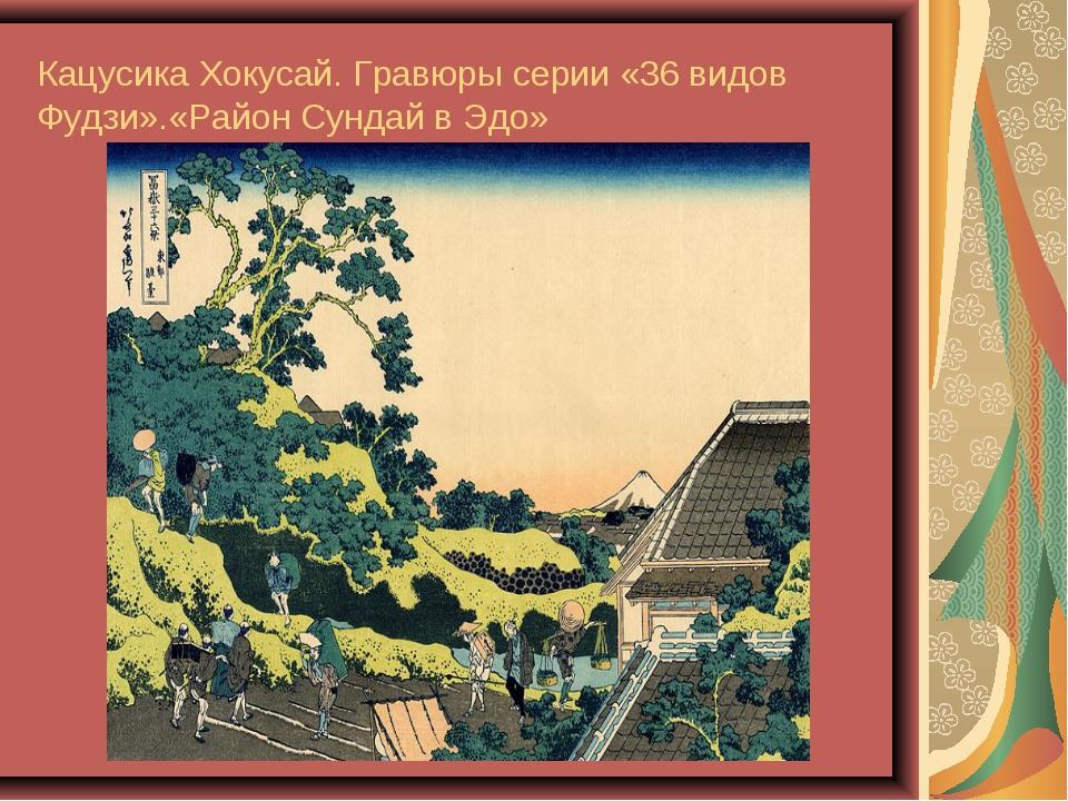 Кацусика Хокусай. Гравюры серии «36 видов Фудзи».«Район Сундай в Эдо»