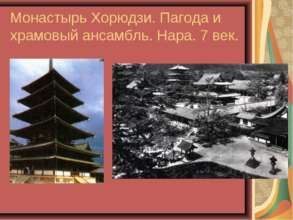 Монастырь Хорюдзи. Пагода и храмовый ансамбль. Нара. 7 век.