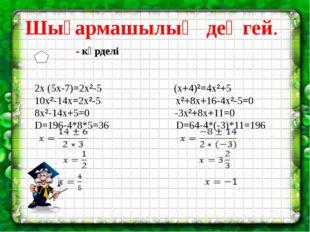 Шығармашылық деңгей. - күрделі 2x (5x-7)=2x²-5 (x+4)²=4x²+5 10x²-14x=2x²-5 x