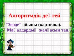 """x=1 x=7 Шешуі: 1;7 """"Зерде"""" ойыны (карточка). Мақалдардың жалғасын тап. Алгор"""