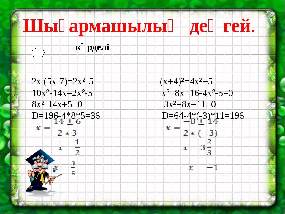 Шығармашылық деңгей. - күрделі 2x (5x-7)=2x²-5 (x+4)²=4x²+5 10x²-14x=2x²-5 x...
