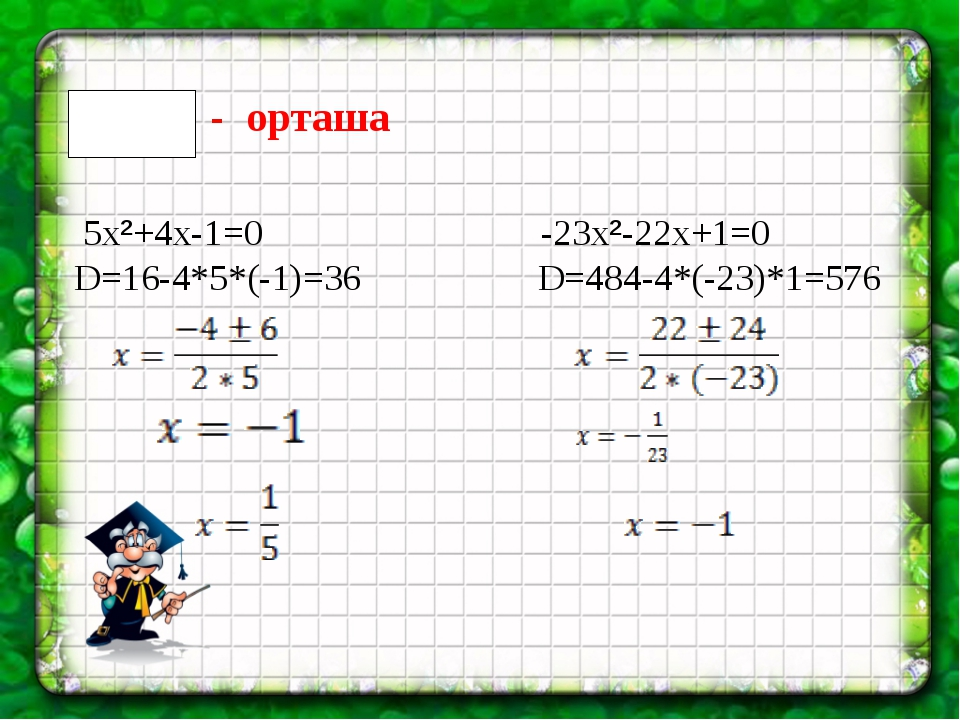 - орташа 5x²+4x-1=0 -23x²-22x+1=0 D=16-4*5*(-1)=36 D=484-4*(-23)*1=576