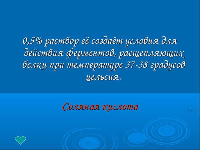 0,5% раствор её создаёт условия для действия ферментов, расщепляющих белки п...