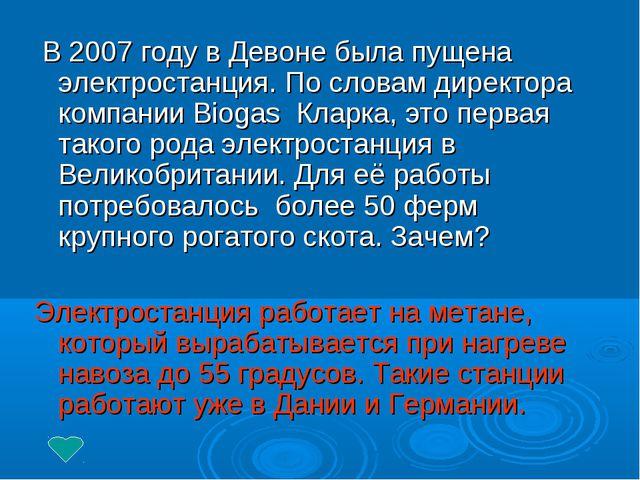 В 2007 году в Девоне была пущена электростанция. По словам директора компани...