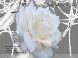 Ашық сабақ: «Сыйлық» Жезқазған қаласы Пәні: қазақ тілі Сыныбы: 6 «А» Мұғалімі