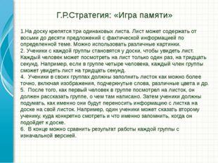 Г.Р.Стратегия: «Игра памяти» 1.На доску крепятся три одинаковых листа. Лист м