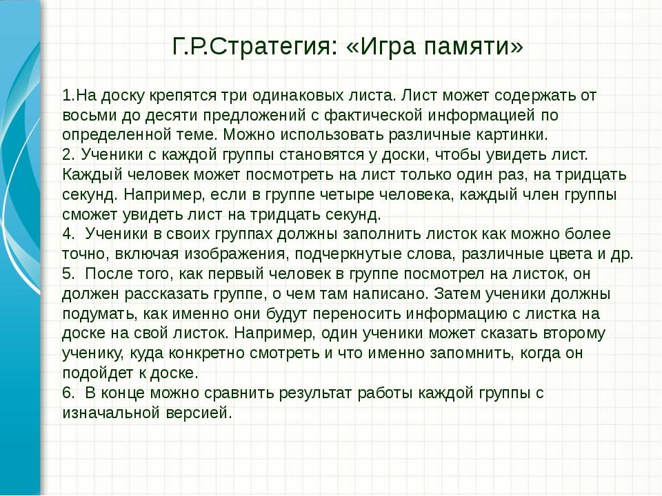 Г.Р.Стратегия: «Игра памяти» 1.На доску крепятся три одинаковых листа. Лист м...