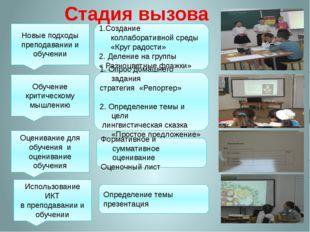 Новые подходы преподавании и обучении 1.Создание коллаборативной среды «Круг