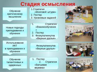 Обучение критическому мышлению Новые подходы преподавании и обучении Использо