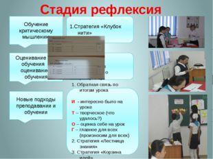 Обучение критическому мышлению Оценивание для обучения и оценивание обучения