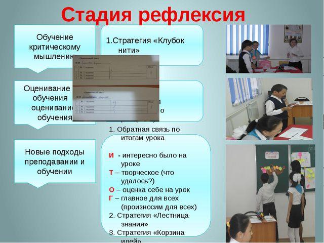 Обучение критическому мышлению Оценивание для обучения и оценивание обучения...