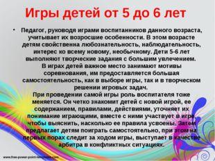 Игры детей от 5 до 6 лет Педагог, руководя играми воспитанников данного возр