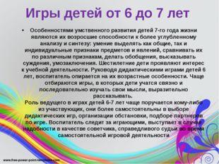 Игры детей от 6 до 7 лет Особенностями умственного развития детей 7-го года