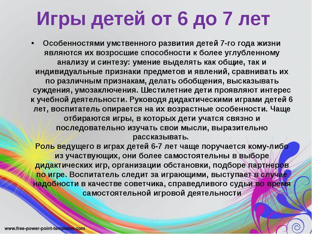 Игры детей от 6 до 7 лет Особенностями умственного развития детей 7-го года...