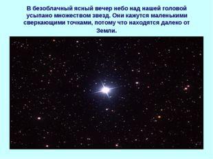 В безоблачный ясный вечер небо над нашей головой усыпано множеством звезд. Он