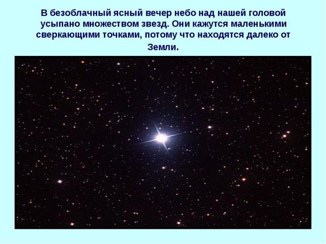 В безоблачный ясный вечер небо над нашей головой усыпано множеством звезд. Он...
