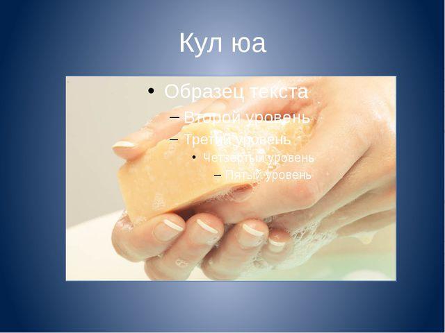 Кул юа