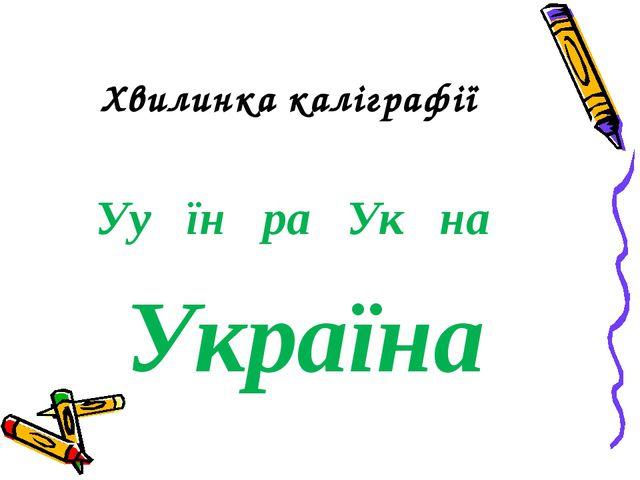 Хвилинка каліграфії Уу їн ра Ук на Україна