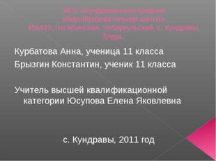 МОУ «Кундравинская средняя общеобразовательная школа» 456410, Челябинская, Че