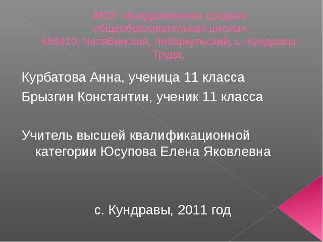 МОУ «Кундравинская средняя общеобразовательная школа» 456410, Челябинская, Че...