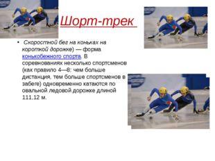 Шорт-трек Скоростной бег на коньках на короткой дорожке)— формаконькобежн