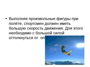 Выполняя произвольные фигуры при полёте, спортсмен должен иметь большую скор