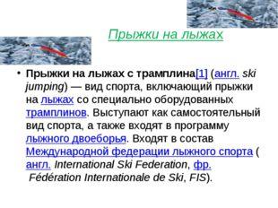 Прыжки на лыжах Прыжки на лыжах с трамплина[1](англ.ski jumping)— вид спор