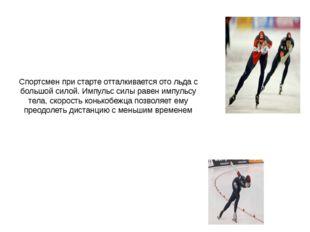 Спортсмен при старте отталкивается ото льда с большой силой. Импульс силы рав