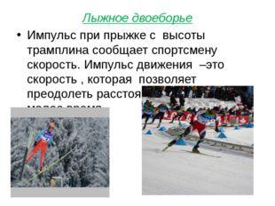 Лыжное двоеборье Импульс при прыжке с высоты трамплина сообщает спортсмену ск