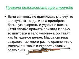 Правила безопасности при стрельбе Если винтовку не прижимать к плечу, то в ре