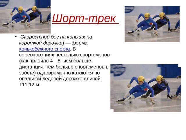 Шорт-трек Скоростной бег на коньках на короткой дорожке)— формаконькобежн...